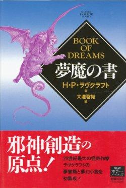 画像1: 【夢魔の書】H・P・ラヴクラフト