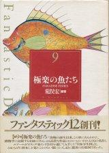 【Fantastic Dozen 9 極楽の魚たち】