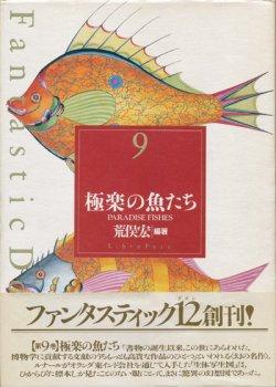 画像1: 【Fantastic Dozen 9 極楽の魚たち】