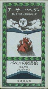 【輝く金字塔 バベルの図書館21】アーサー・マッケン