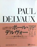 【ポール・デルヴォー 骰子の7の目 シュルレアリスムと画家叢書3】増補新版