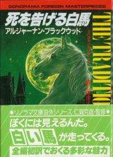 【死を告げる白馬 〈近代恐怖小説の第一人者〉】アルジャーナン・ブラックウッド