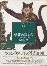【Fantasteic Dazen 6 悪夢の猿たち】