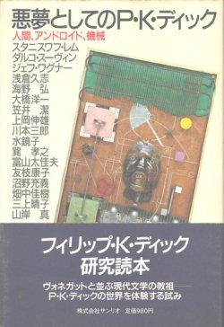 画像1: 【悪夢としてのP・K・ディック 人間、アンドロイド、機械】
