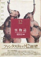 【Fantastic Dozen 12 怪物誌】