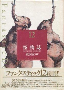 画像1: 【Fantastic Dozen 12 怪物誌】