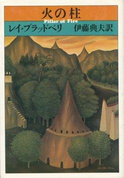 画像1: 【火の柱】レイ・ブラッドベリ
