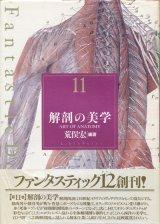 【Fantastic Dozen 12 解剖の美学】