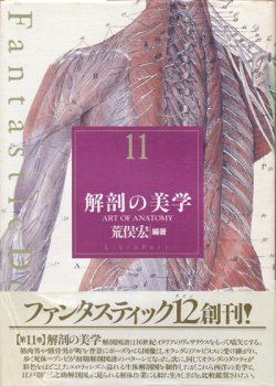 画像1: 【Fantastic Dozen 12 解剖の美学】