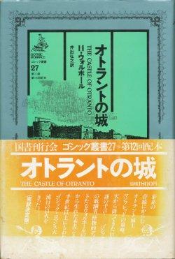 画像1: 【ゴシック叢書第2期27巻 オトラントの城】H・ウォルポール
