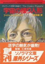【宇宙の操り人形  】フィリップ・K・ディック