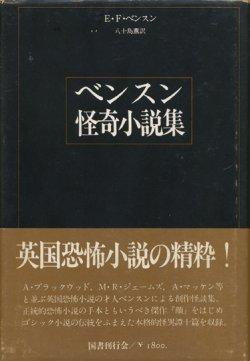 画像1: 【ベンスン怪奇小説集】E・F・ベンスン