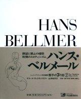 【ハンス・ベルメール 骰子の7の目 シュルレアリスムと画家叢書2】増補新版