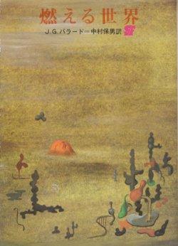 画像1: 【燃える世界】J.G.バラード