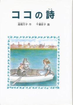 画像1: 【ココの詩】高楼方子