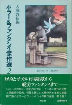 画像1: 【ホラー&ファンタシイ傑作選2】大瀧啓裕編