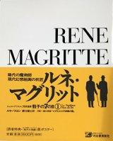 【ルネ・マグリット 骰子の7の目 シュルレアリスムと画家叢書1】増補新版