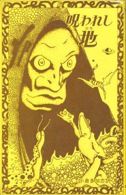 画像1: 【呪われし地(ロキ) アーカムハウス叢書】クラーク・アシュトン・スミス