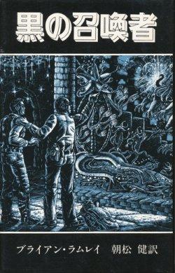 画像1: 【黒の召喚者 アーカムハウス叢書】ブライアン・ラムレイ