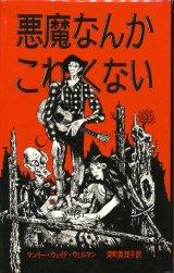 【悪魔なんかこわくない アーカムハウス叢書】マンリー・ウェイド・ウェルマン