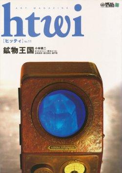 画像1: 【htwi no.11 鉱物王国】