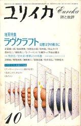 【ユリイカ ラヴクラフト 幻想の彼方に】1984年10月号