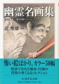 画像1: 【幽霊名画集 全生庵蔵・三遊亭円朝コレクション】辻惟雄