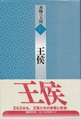 【書物の王国 3 王侯】