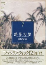 【Fantastic Dozen 7 熱帯幻想】