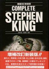 【COMPLETE STEPHEN KING(コンプリート・スティーヴン・キング)増補改訂新装版】