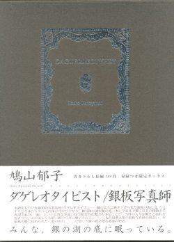 画像1: 【ダゲレオタイピスト 限定BOX】(サイン本)鳩山郁子
