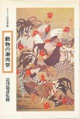 【動物の謝肉祭 イメージの文学誌5】澁澤龍彦監修