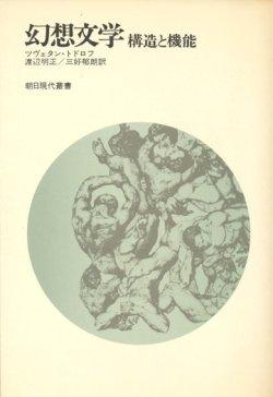 画像1: 【幻想文学 構造と機能】ツヴェタン・トドロフ