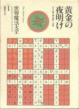 【黄金の夜明け 世界魔法大全1】江口之隆/亀井勝行