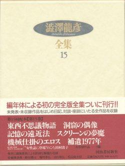 画像1: 【澁澤龍彦全集15】