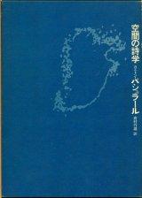 【空間の詩学】ガストン・バシュラール