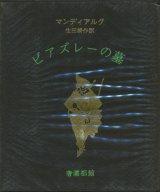 【ビアズレーの墓 奢霸都叢書】マンディアルグ