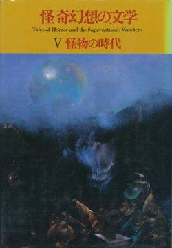 画像1: 【怪奇幻想の文学5 怪物の時代 新装版】