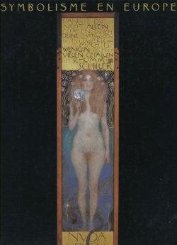 画像1: 【世紀末ヨーロッパ象徴派展 カタログ・図録】