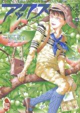 【アックス Vol.94 特集「鳩山郁子」】