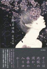 【さくら、うるわし 左近の桜】長野まゆみ
