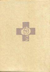 【キリスト教神秘主義】W・R・イング