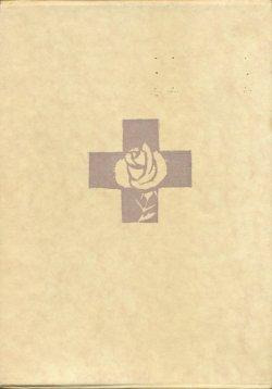 画像1: 【キリスト教神秘主義】W・R・イング