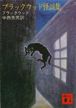 画像1: 【ブラックウッド怪談集】ブラックウッド