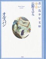 【青い鳥少年文庫 全4冊揃】長野まゆみ