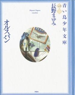 画像1: 【青い鳥少年文庫 全4冊揃】長野まゆみ