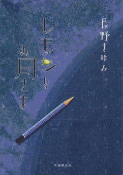 画像1: 【レモンとお月さま 小冊子】長野まゆみ