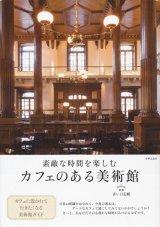 【素敵な時間を楽しむ カフェのある美術館】