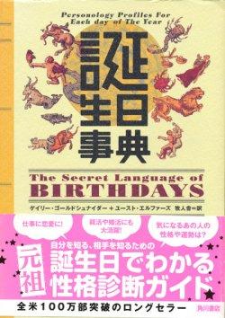 画像1: 【誕生日事典】