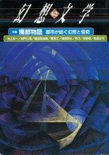 【幻想文学 第62号 魔都物語 都市が紡ぐ幻想と怪奇】